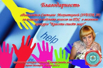 281573_blagodarnost_svetik_29