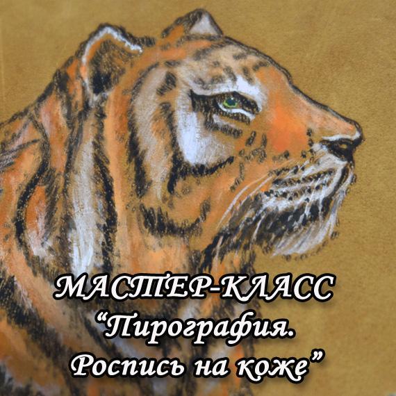 Мастер-класс «Пирография. Роспись на коже»