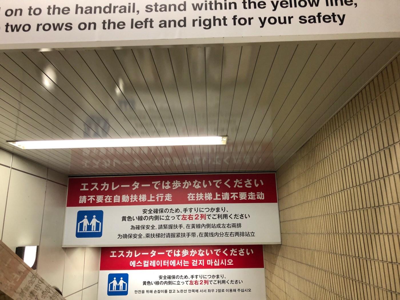 東京駅京葉線ホームに向かうエスカレーター上の「エスカレーターでは歩かないでください」と書かれた看板