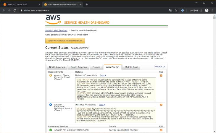 AWS大規模障害のステータス
