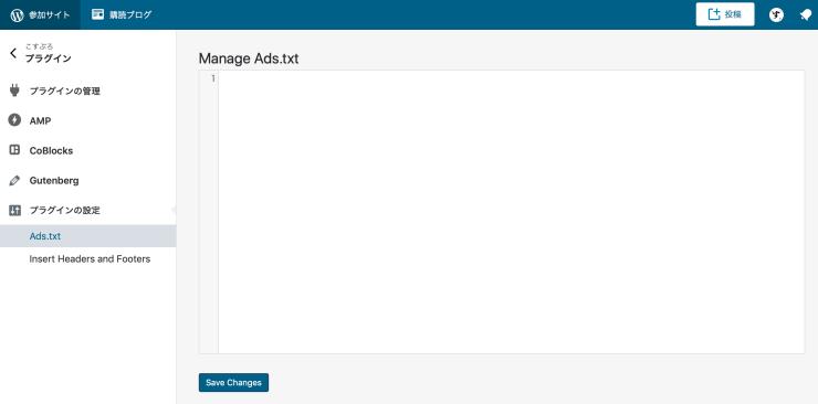 Manage ads.txtプラグイン設定画面