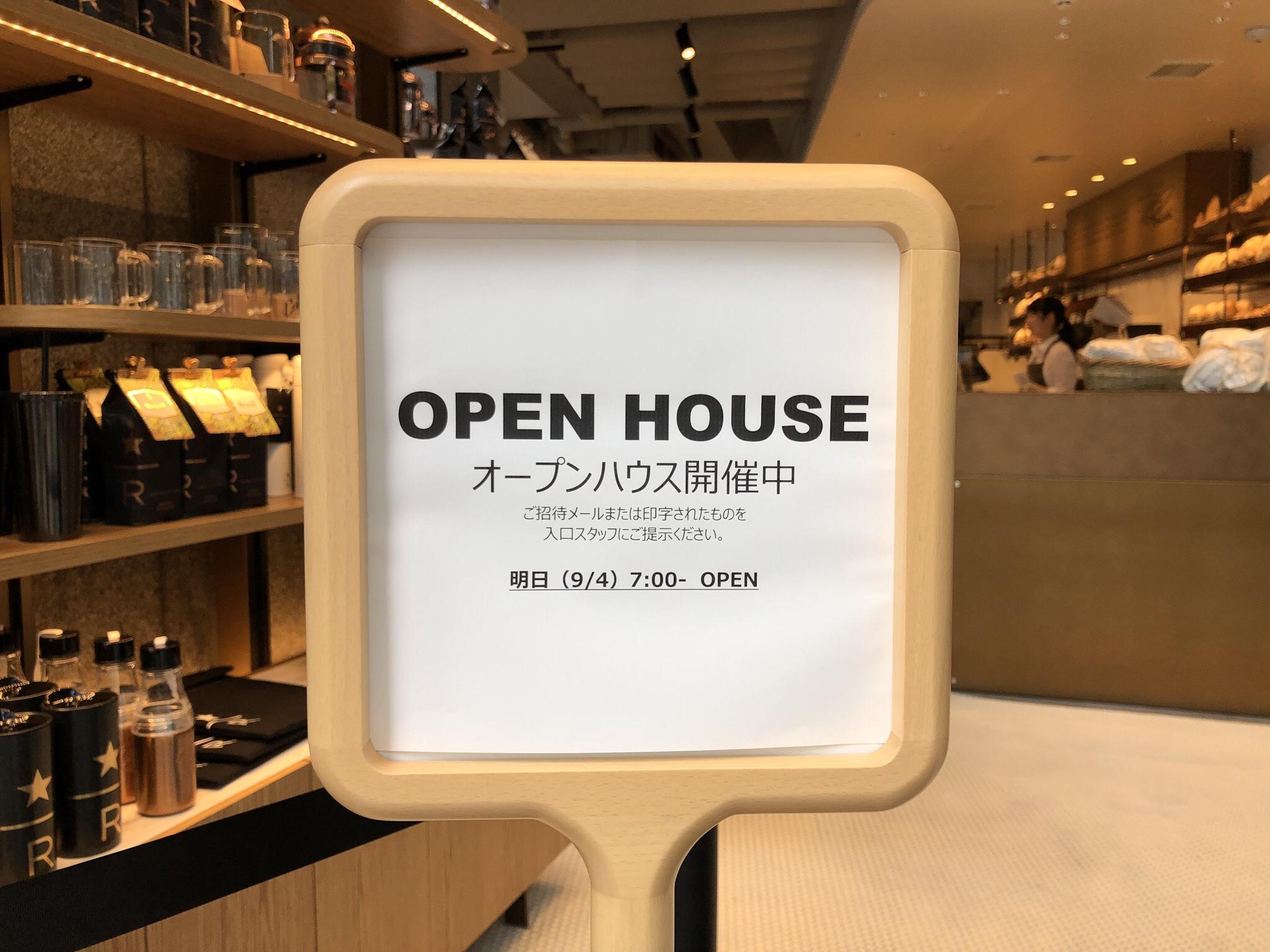 スターバックスリザーブストア銀座マロニエ通り店のオープンハウスの看板