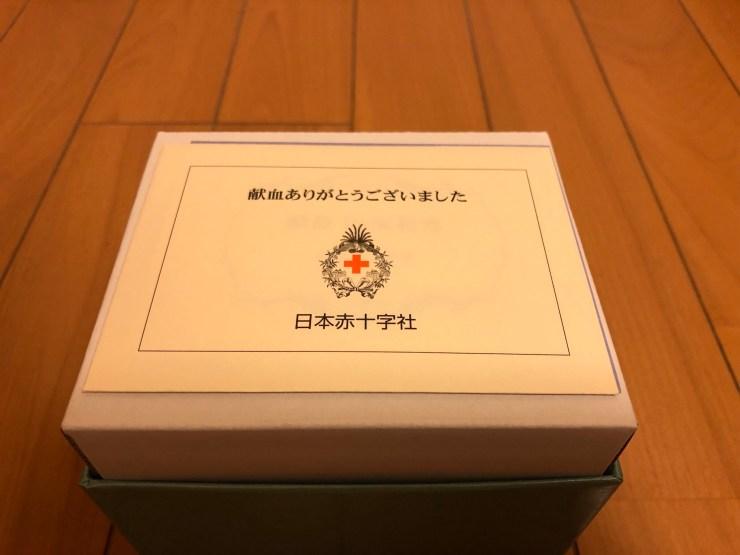 献血10回記念品