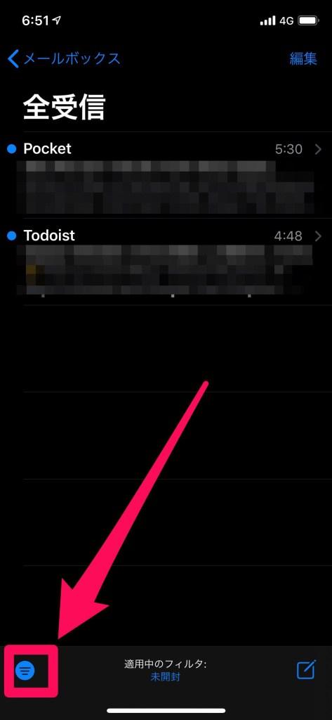 iOS 13.2のメールでの不具合