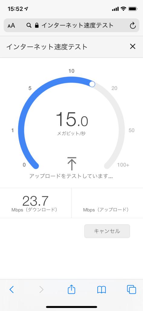 iPhoneでインターネット速度テスト