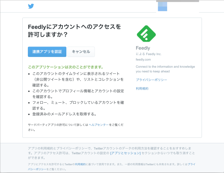Twitter Connection