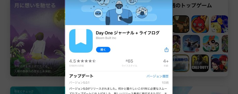 Day Oneアプリ