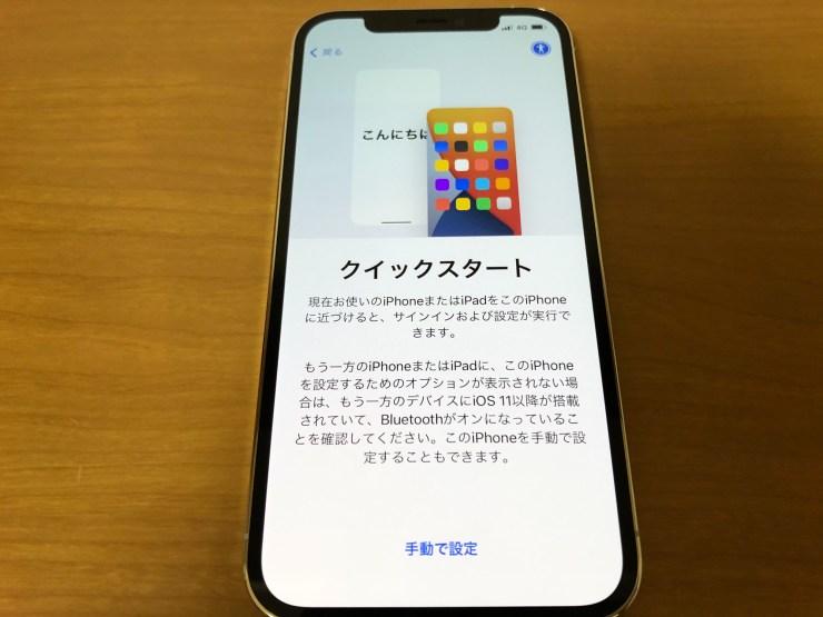 iPhone 12 Proクイックスタート