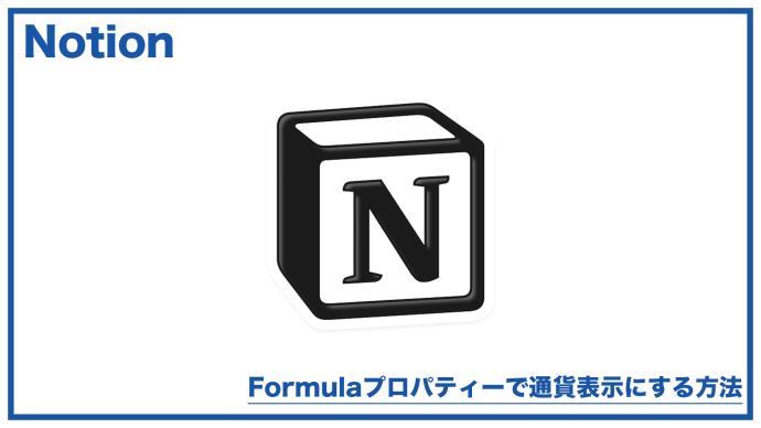 NotionのFormulaプロパティーで通貨表示