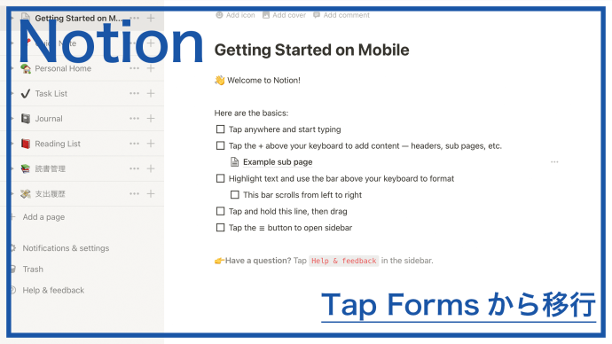 Tap FormsからNotionへ移行