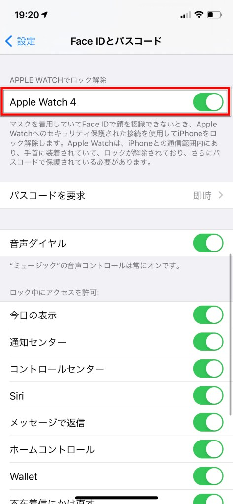 Apple WatchでiPhoneのロック解除