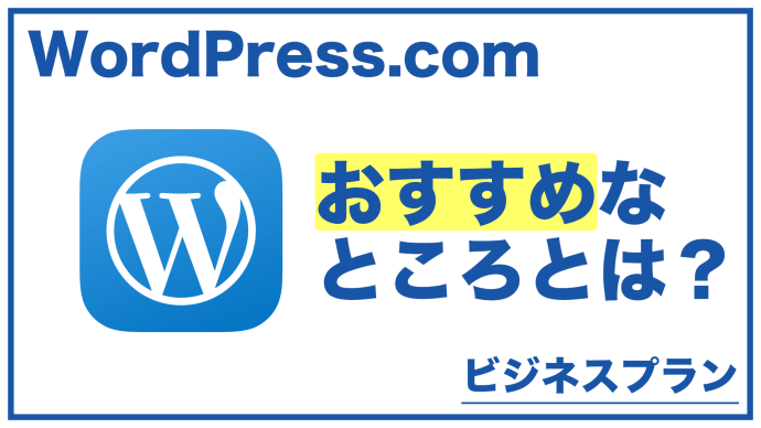 WordPress.comビシネスプラン