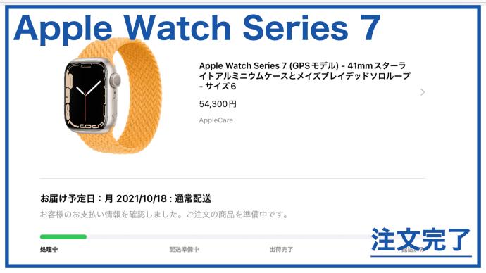 Apple Watch Series 7注文完了