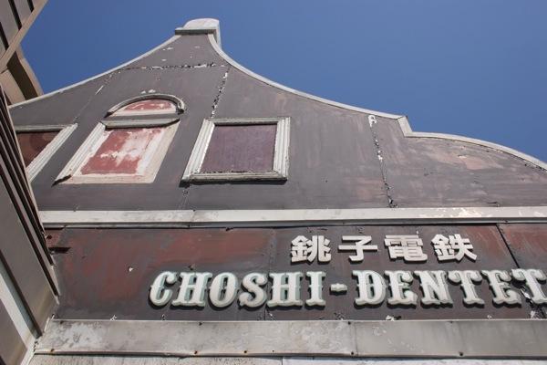 銚子電鉄 銚子駅