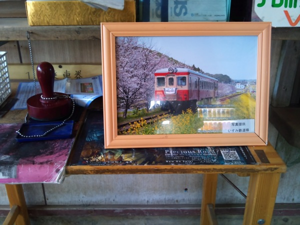 駅構内の「房総の休日」号の写真