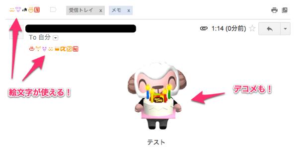 Gmail Emoji DecoMe