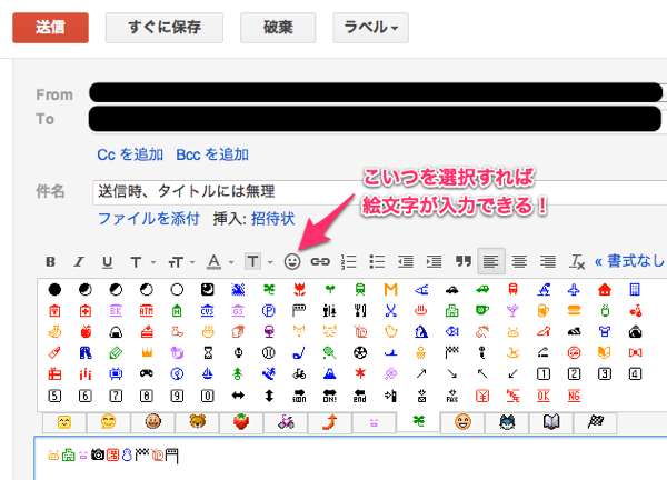 Gmail Emoji DekoMe Send