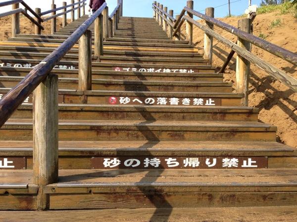 鳥取砂丘階段