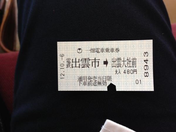 一畑電車切符