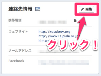 Facebook連絡先
