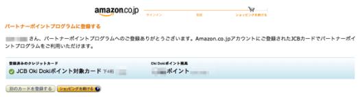 JCBポイントAmazon登録画面
