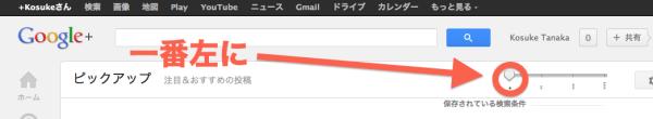 Google+のピックアップスライダー