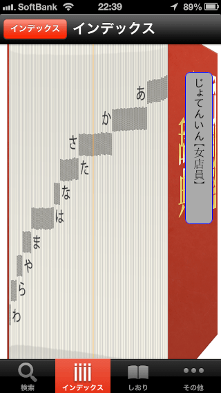 新明解国語辞典第七版 インデックス
