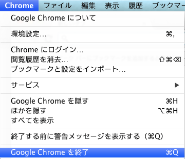 Chrome Quit