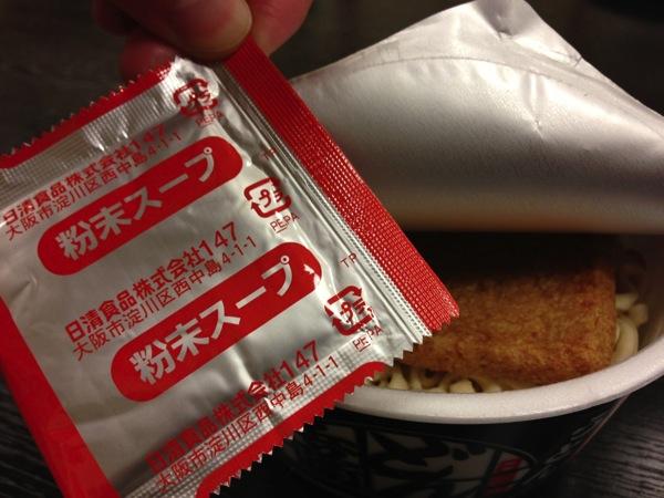 どん兵衛西日本版の粉末スープ