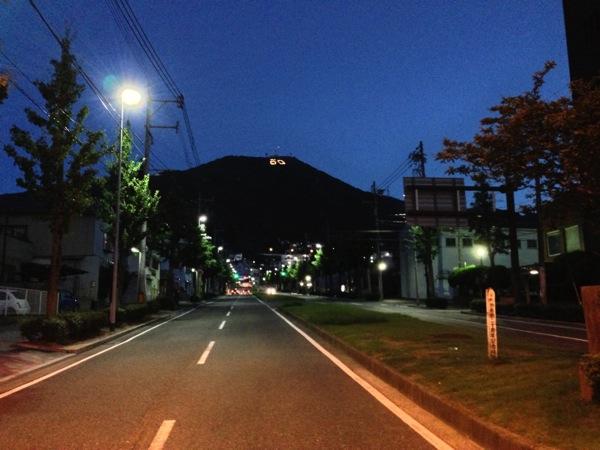皿倉山北九州市市制50周年焼き
