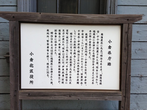 小倉県庁跡の説明
