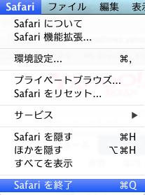Safari Quit
