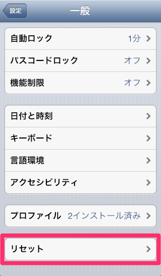 iPhone一般からリセット