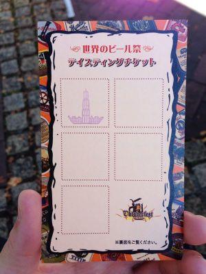 世界のビール祭 テイスティングチケット