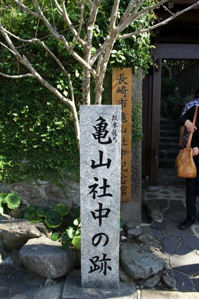 亀山社中の跡と亀山社中記念館