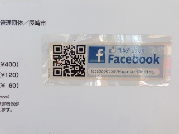 長崎出島Facebook