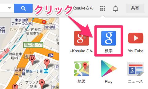 Google検索アイコン