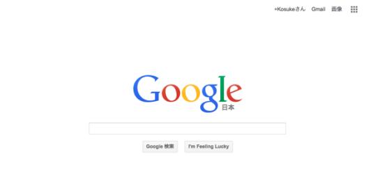 Google検索トップ