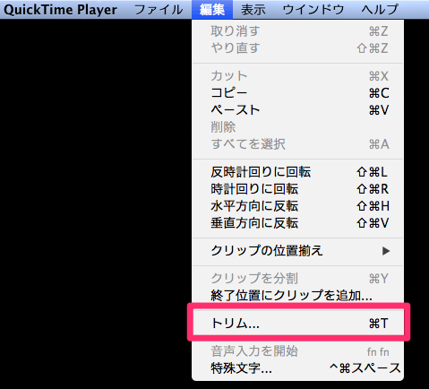 QuickTime Player編集、トリム