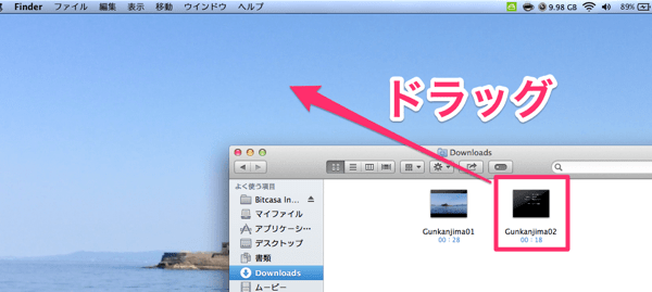QuickTime Player動画ドラッグ