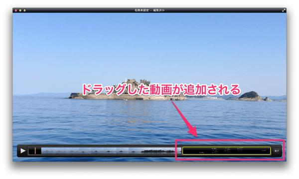 QuickTime Player動画結合機能
