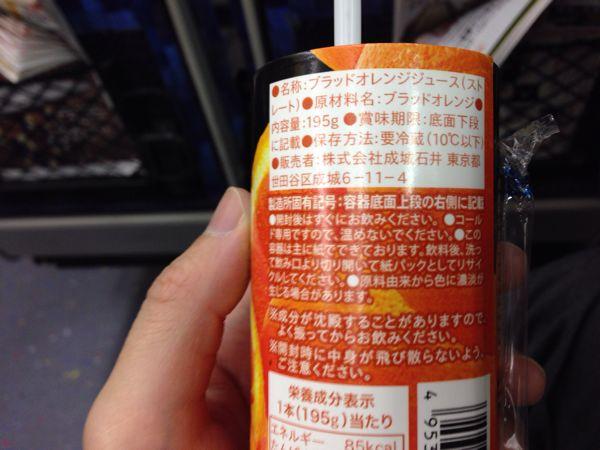ブラッドオレンジジュース裏面
