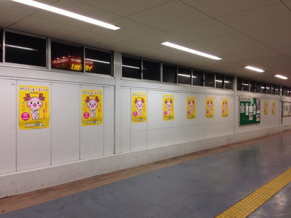君津駅のきみぴょんポスター