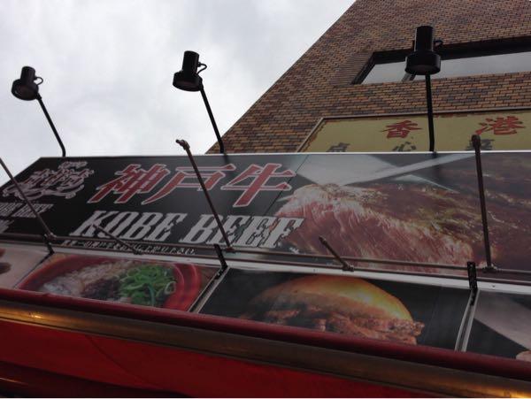 神戸牛のステーキバーガーの店の看板