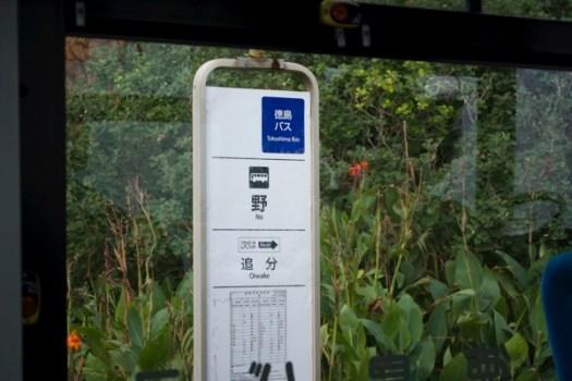 バス停「野」