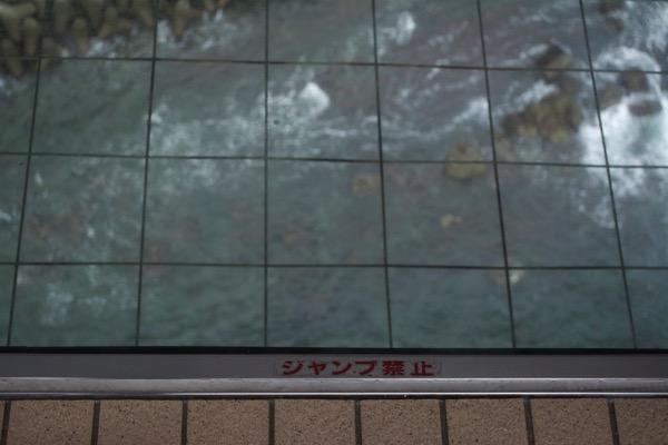「渦の道」の床の窓の「ジャンプ禁止」の注意書き