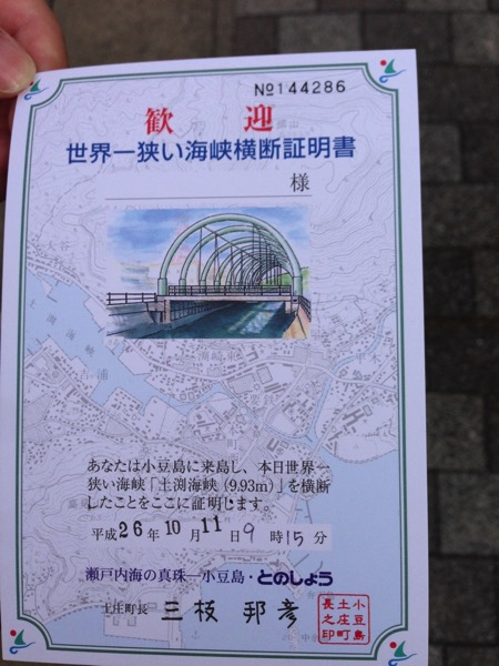 世界一狭い海峡横断証明書