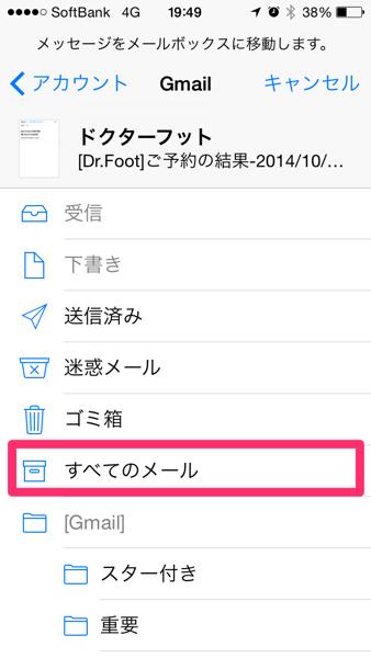 すべてのメール