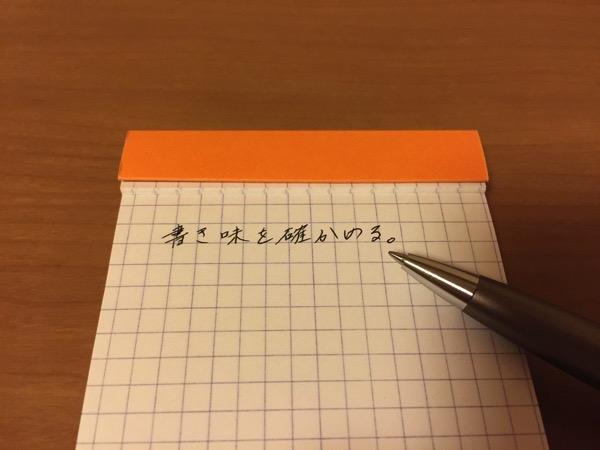 cocoonボールペン試し書き