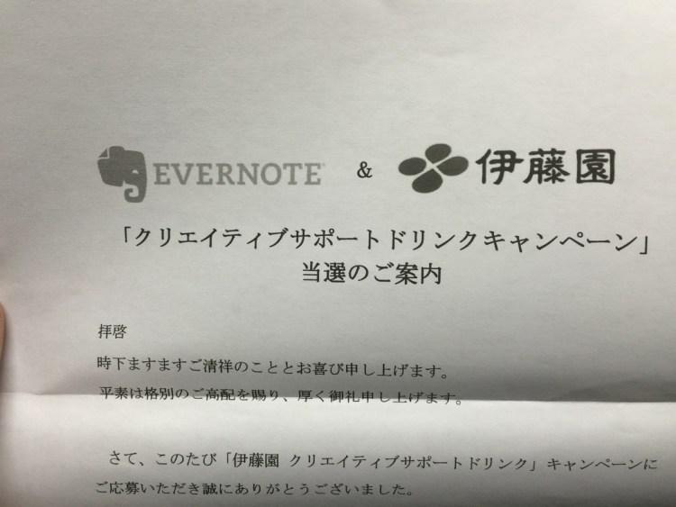 EVERNOTE & 伊藤園 クリエイティブサポートキャンペーン当選のご案内